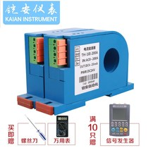 Perforated AC current transmitter transformer Hall sensor output 4-20mA integrated module machine 0-10V