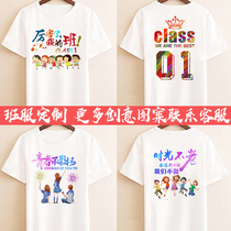 Summer class clothing custom T-shirt cotton short-sleeved diy student student party children a class culture shirt printed logo