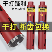 Protection and dry drilling fast diamond drill concrete air conditioning wall diamond drilling machine drilling hole