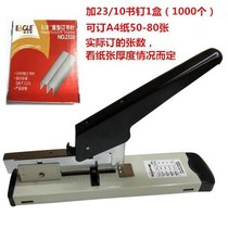 Long nail stapler office heavy-duty staples large staples large creative thickening large medium small fast