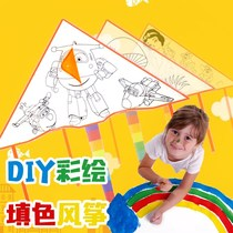 Blank diy kite children cartoon hand-painted painted painting teaching materials coloring breeze kite