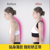 Invisible shoulder traction artifact PSQUEEN shoulder straightening posture with a straight waist abdomen thin breathable shoulder correction