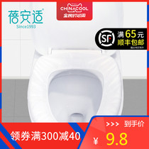 Bei'an disposable toilet mat female travel set into the portable maternal travel toilet toilet seat cushion paper