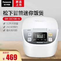 Panasonic Panasonic SR-DC106-n electric rice cooker household intelligent multi-function mini 2-4 people electric rice cooker