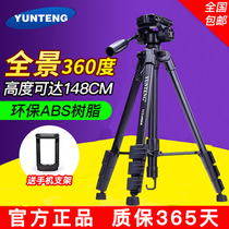 Cloud Teng VCT-690RM portable tripod Canon Sony Nikon SLR camera photography camera tripod