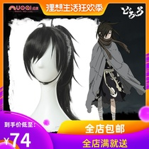 Nokido Luo cos hundred ghost pill cosply wig classic pure black side of the ancient costume universal warrior animation