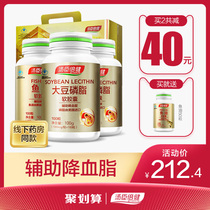 Thomson BIO 300 fish oil soy lecithin lecithin elderly auxiliary blood lipids gift box official website genuine