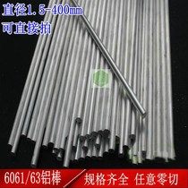 Lu Bar Bar solid 6061 6063 small diameter aluminum rod round aluminum bar solid cylindrical aluminum rod 1 5 2 2