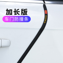 Car door bumper stickers bumper anti-scratch anti-scratch modified extended universal door strip decorative supplies