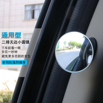 Car two rows of rearview mirror glass 360 degree B-pillar observation blind spot mirror car wide-angle auxiliary collision small round mirror