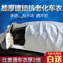 Changan CS35 clothing car cover sunscreen rain cs75 CS15 CX20 four seasons special thickening car cover protective cover