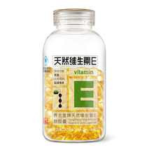 Acheter 1 Cheveux 3) Marque health Hall vitamine E naturelle capsule molle 250mg grain * 200 grain VE genuine