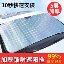 19 models of fast car sun vises laser shade front gear special sun protection insulation sun blinds.