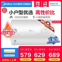 U.S. electric water heater 40 liters household water storage type 50 liters 60 bathroom wall shower small bath 15A3