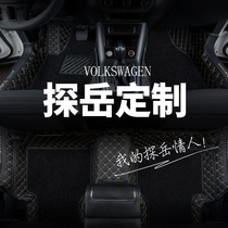 Dedicated to FAW-Volkswagen Probe Yue 330 car foot pad 19 full-wide surrounded special silk ring decoration modification.