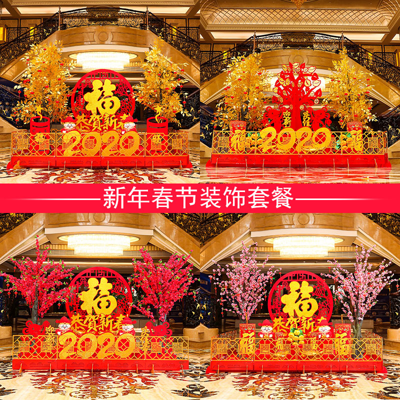 2020 New Years Day large-scale Mei Chen Spring Festival New Years Day festival large-scale scene layout shopping mall square exhibition hall decoration