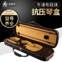 Van Aling violin box high-grade matte Oxford cloth ultra-light anti-pressure shoulder strap lock PM900.