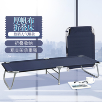 Orunzhe Lit pliable renforcé épaissi lit lit simple chaise salon bureau sieste déjeuner promenade lit d'escorte simple.