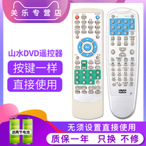 Available for sansui Mountain DVD player remote control universal DV-92B 93A 93G 91B 91C 93E 81F 81A 81M 82F 81T C 806B 82E 81P.