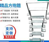 Square tube fixed clamp square-type square tube buckle steel tube fixed square clamp u-bolt u-bolt hoop.