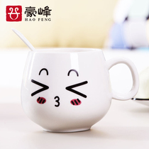 Haofeng creative ceramic mug cup with scoop expression water cup home office simple couple cup milk cup cup cup