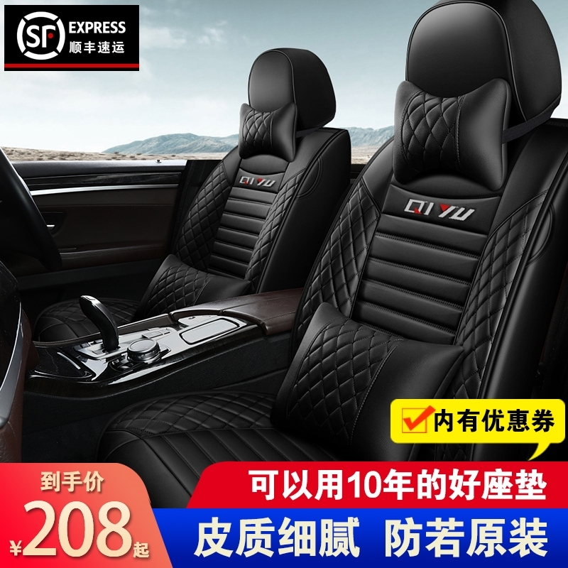 New car with modified decorative accessories cushion car interior supplies car cover seat all-inclusive leather seat cover