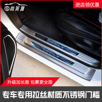 Ully Automotive ES6 modified special interior accessories welcome pedal stainless steel sill strip rear guard.