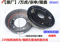 Fukuda Zongshen tricycle 220 oil brake plate three-wheeled motorcycle original oil brake disc assembly modification GM
