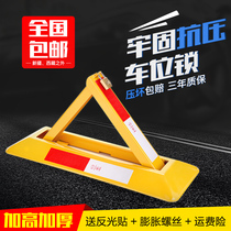 Car parking lock parking space lock occupied location lock garage triangular parking lot lock parking pile thickened anti-collision