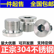 304 stainless steel inside the hexagonal french face blocking head Imperial Houthi screw G1 minutes 2 points threaded metric national standard wire blocking.