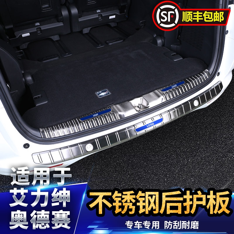 Suitable for Honda Alleson Odyssey trunk guard car supplies strip accessory special decoration
