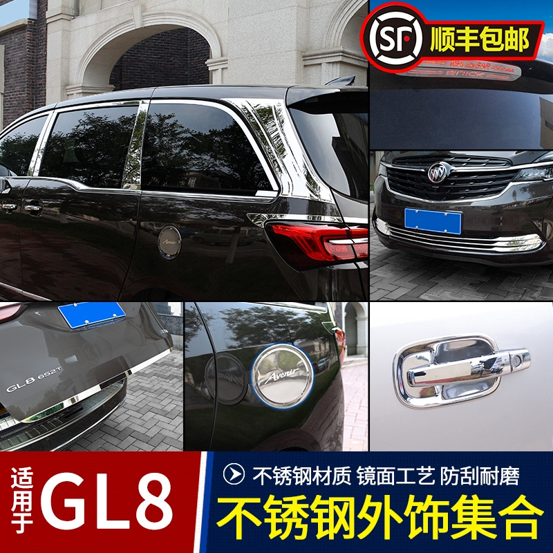 Buick GL8 land business class 652T modified decorative stainless steel fathead fish 25s body bright strip special accessories