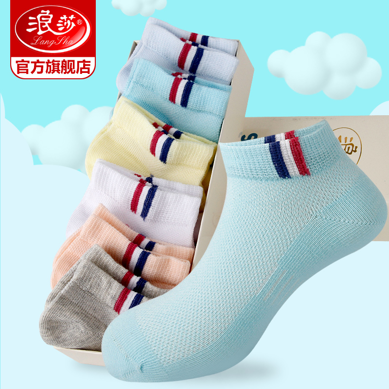 Longsha childrens socks spring and autumn thin boat socks boys girls shallow socks boys and girls baby cotton socks