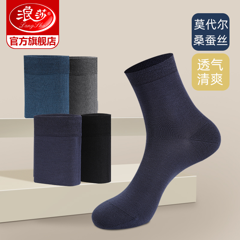 Lonsa Modale sock mens mid-barrel summer ultra-thin sweat-absorbing breathable black business mens socks