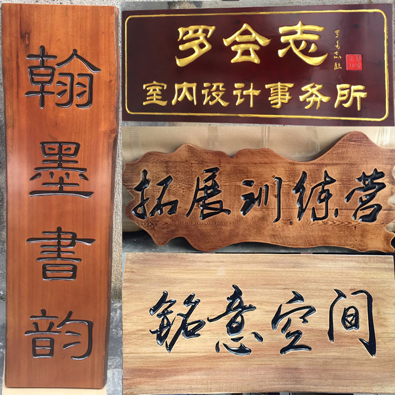 Dongyang wood carved solid wooden plaque arc arc to the joint door sign carving lettering light brand custom