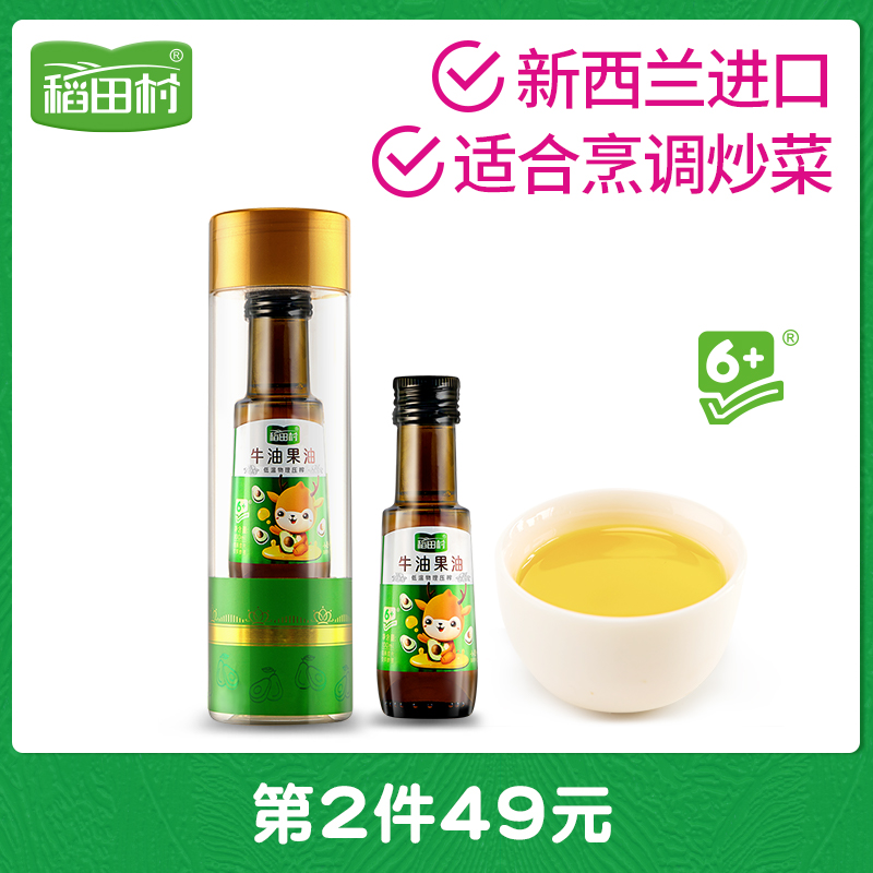 Rice field village baby edible avocado oil hot fried oil no added can be paired with baby supplementary food New Zealand imports