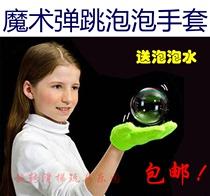 Bounce Bubble Magic GloveMagic Glove Bounce Bubble Blowing Bubble Kid Magic Bubble Glove