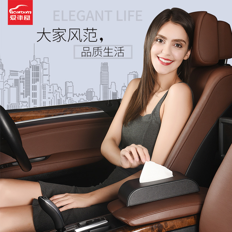 Car car towel box car with carton creative car supplies seat-type armrest box napkin cartridge