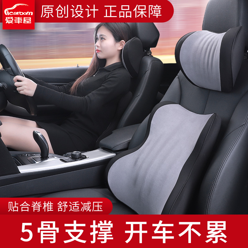 Porsche headrest waist back car seat memory cotton waist cushion guard waist cushion to drive comfortably