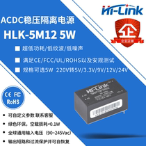 Hot-selling switchpower AC-DC low ripple 220V to 12V5W smart home module HLK-5M12