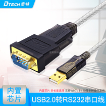 Dittusb turn-string line nine-pin com port DB9 serial port usb to rs232 serial port cable to 232 converter male head industrial-grade USB turn-port line PL2302 FT232.