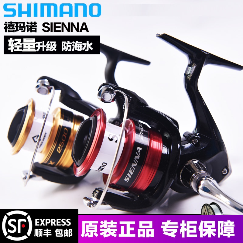 Shimano Shimano SIENNA spinning wheel anti-sea boat Chihai fishing far into the shallow line of the sub-line cup fish line wheel