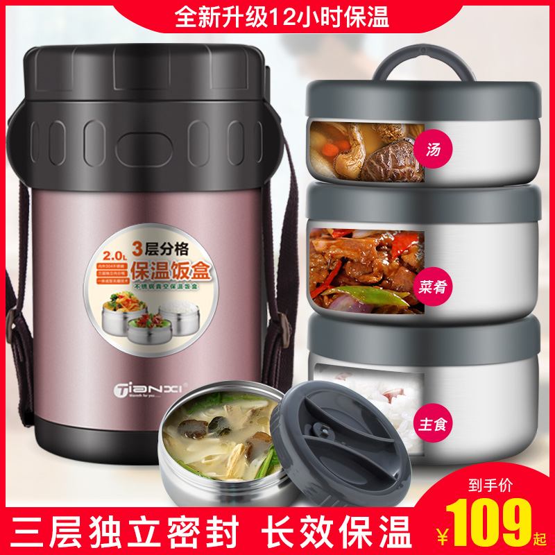 Tianxi ultra-long insulation lunch box students beech cup pot adult 304 stainless steel multi-layer insulation bucket tank when the box