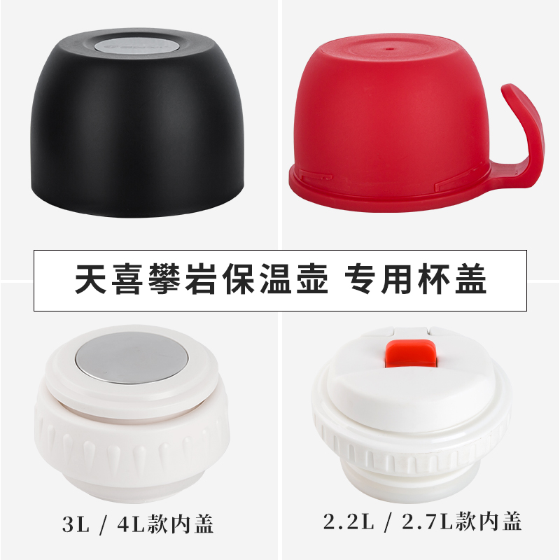 Tianxi climbing insulation pot special cup cover 2.2L 2.7L 3L 4L outdoor kettle accessory lid plug