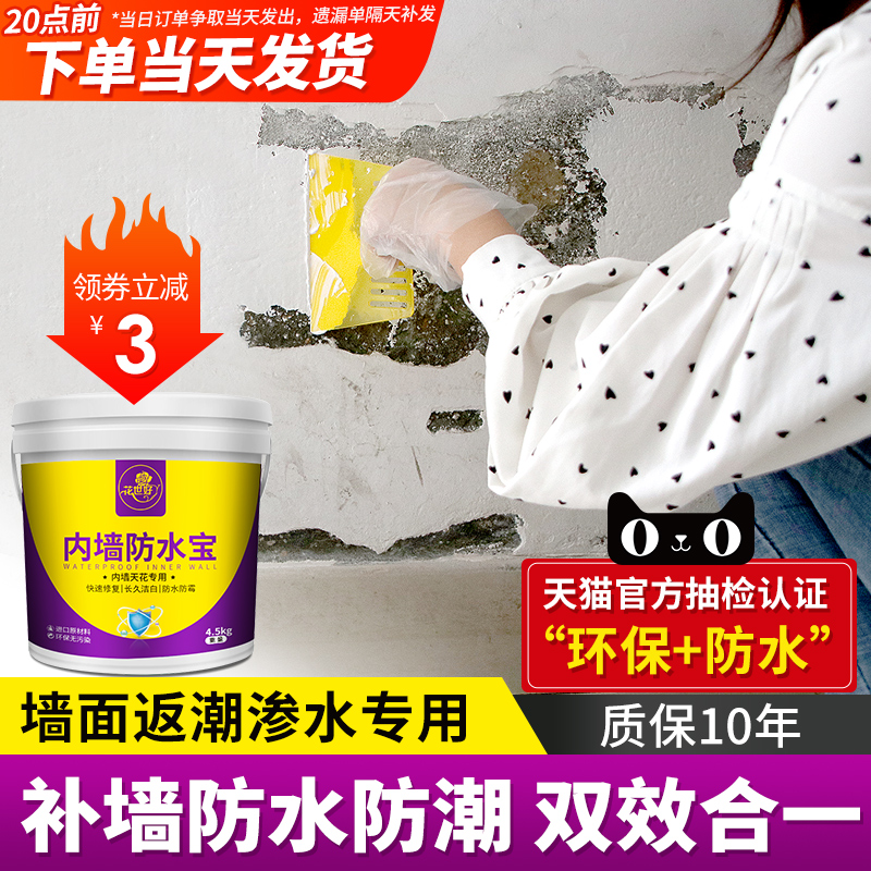 Inner wall waterproof anti-mold paint indoor wall waterproof glue seepage water moisture repair leakage material bathroom blocking king