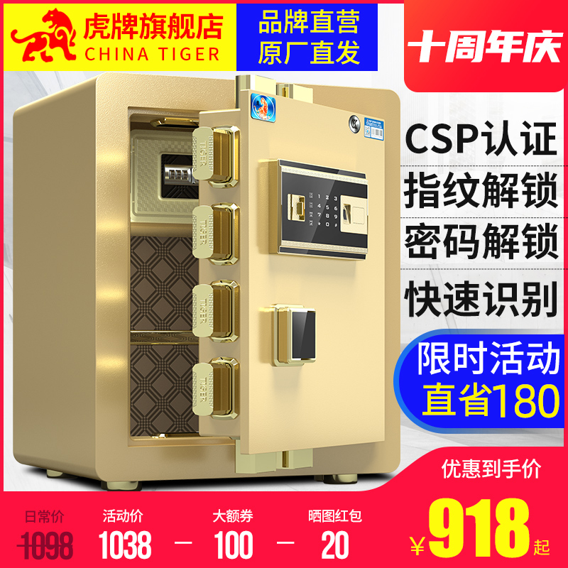 Tiger brand CSP certified safe home small 45CM fingerprint anti-theft safe 60 type office all-steel smart new products