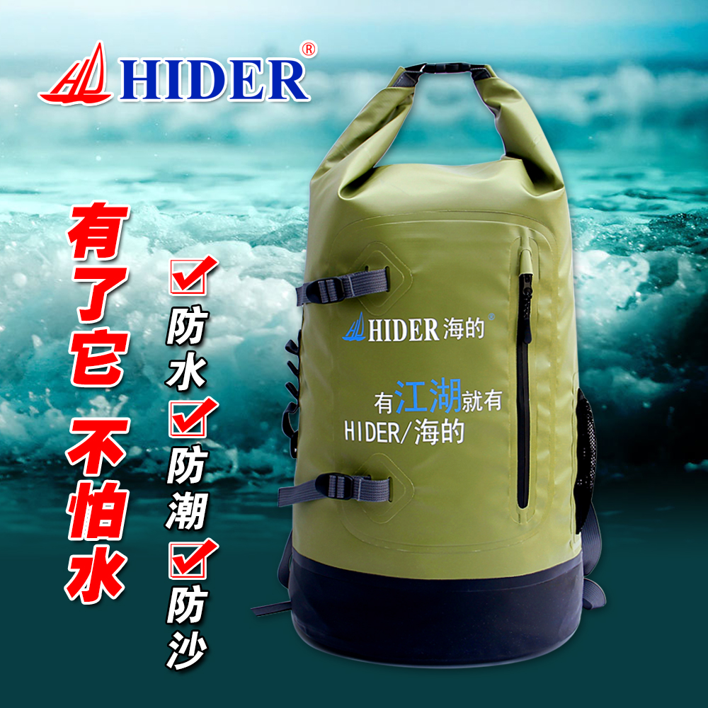 Sea HIDER outdoor rafting waterproof backpack swimming snorkeling bag beach waterproof bag mobile phone waterproof
