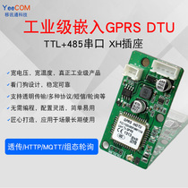 Recommandé GPRS DTU module 485 transmission en série XH interface supportMQTAlcloud modbu sondage acquisition
