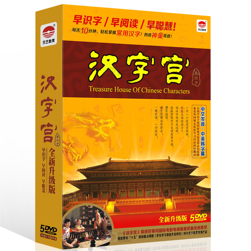 Chinese character palace early education dvd children literacy CD enlightenment textbook 5DVD children learn Chinese characters Chinese and English subtitles