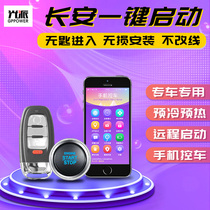 Chang'an CS35 CS75 Easy-to-Move XT Mobile Smart Control Remote Start Modification One-Click Start.